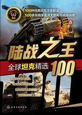 陆战之王:全球坦克精选100