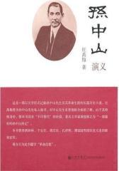 孙中山演义(试读本)