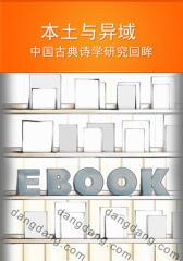本土与异域:中国古典诗学研究回眸