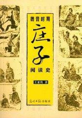 魏晋时期《庄子》阅读史