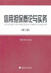 信用担保概论与实务(第三版)(仅适用PC阅读)