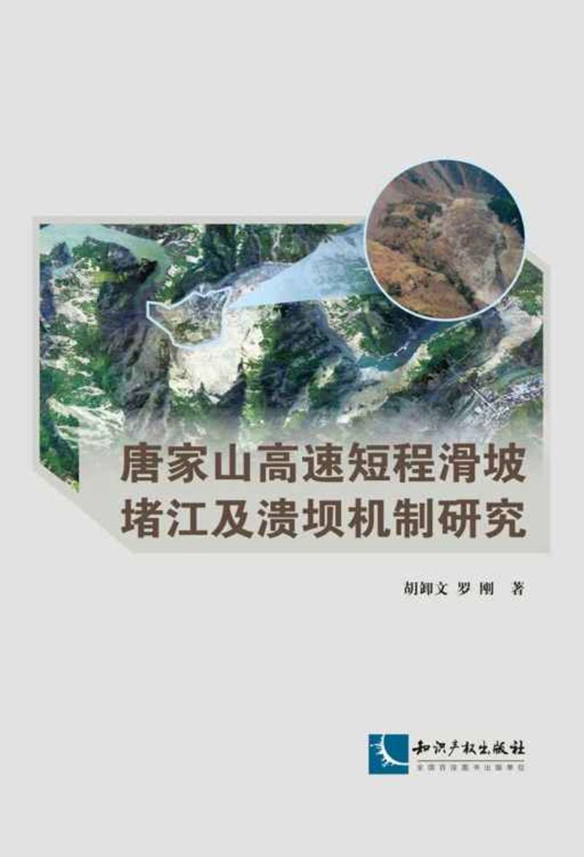 唐家山高速短程滑坡堵江及溃坝机制研究