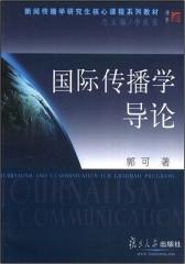 国际传播学导论