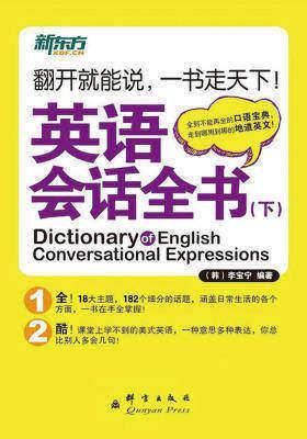 英语会话全书(下册)