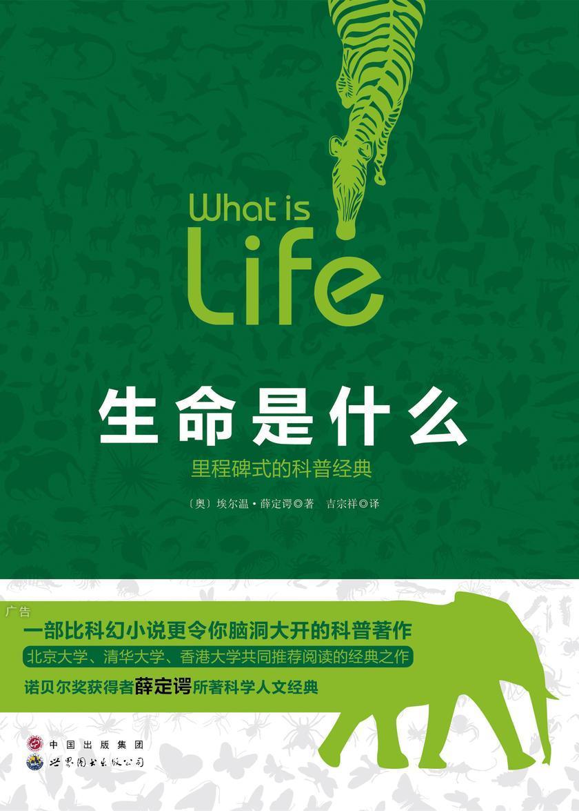 生命是什么(里程碑式的科普经典)