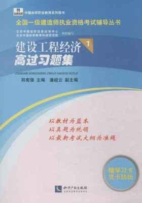 建设工程经济高过习题集(全国一级建造师执业资格考试辅导丛书)