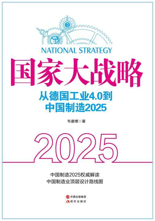 国家大战略:从德国工业4.0到中国制造2025