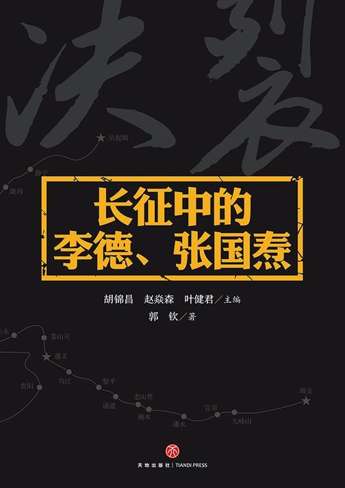 """长征中的李德、张国焘(一个瞎指挥的""""洋钦差"""",一个搞分裂的""""阴谋家""""!揭秘毛泽东""""一生中无比黑暗的时刻""""!)"""
