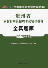 中公版·2017贵州省农村信用社招聘考试辅导教材:全真题库