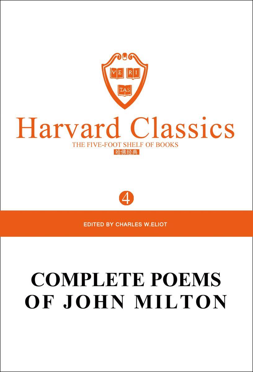 百年哈佛经典第4卷:约翰·米尔顿英文诗全集(英文原版)