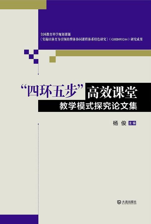 """""""四环五步""""高效课堂教学模式探究论文集"""