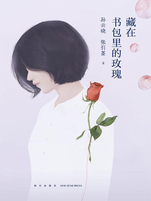 藏在书包里的玫瑰