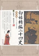 白话精编二十四史第七卷:新唐书·新五代史