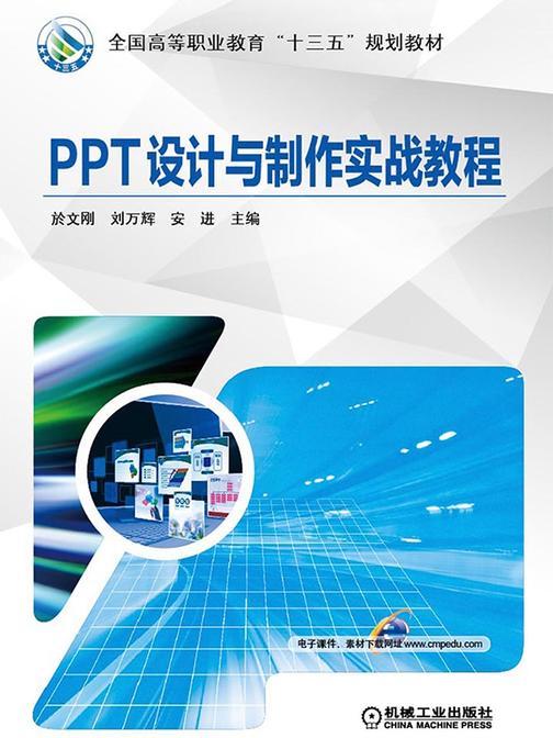 PPT设计与制作实战教程