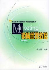 销售管理教程
