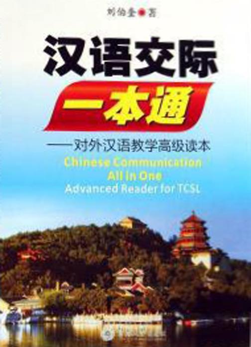 汉语交际一本通:对外汉语教学高级读本
