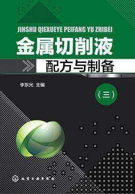 金属切削液配方与制备(三)