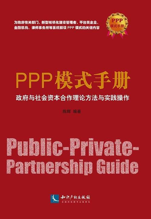 PPP模式手册政府与社会资本合作理论方法与实践操作