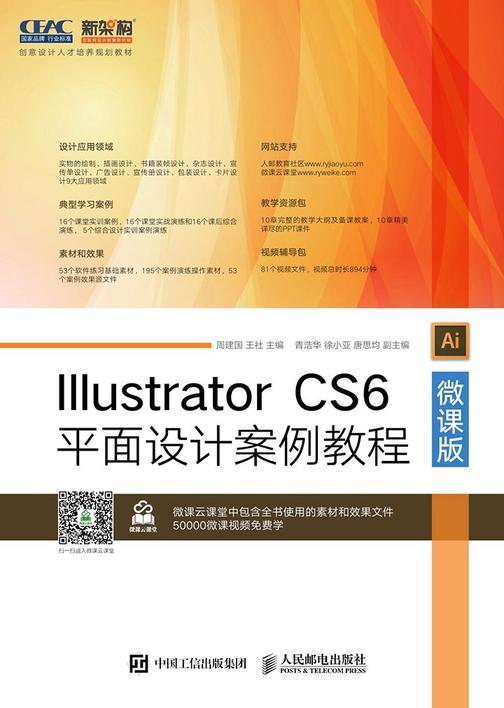 Illustrator CS6平面设计案例教程(微课版)