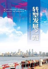 """转型发展之路——大连市新闻战线""""走转改""""活动报道选编"""