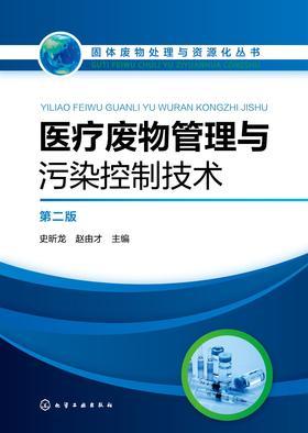 医疗废物管理与污染控制技术(第二版)