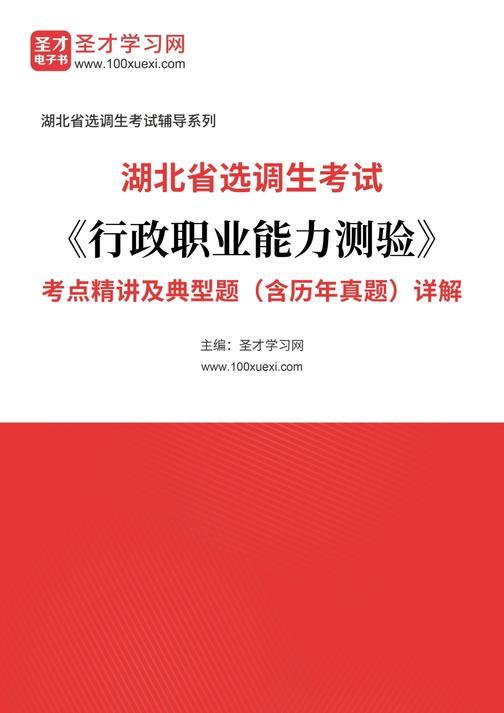 2018年湖北省选调生考试《行政职业能力测验》考点精讲及典型题(含历年真题)详解