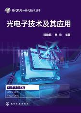 光电子技术及其应用