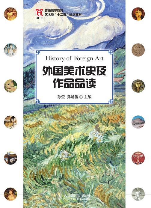 外国美术史及作品品读