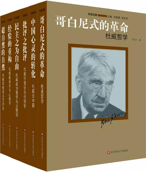 杜威选集(6卷本)