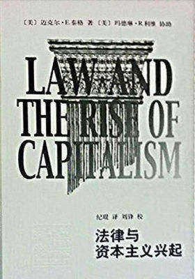 法律与资本主义兴起