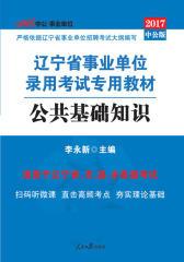 中公2017辽宁省事业单位录用考试专用教材:公共基础知识(二维码版)
