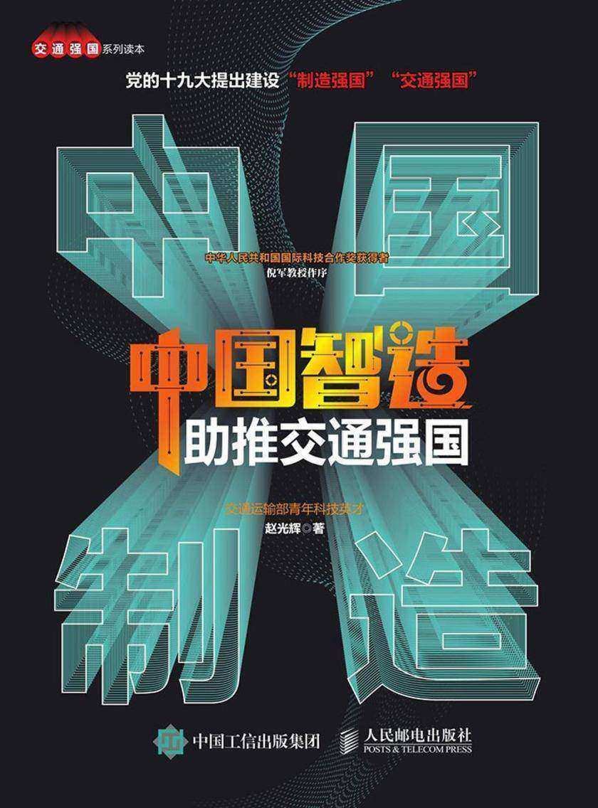 中国智造助推交通强国