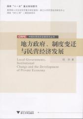 地方政府、制度变迁与民营经济发展
