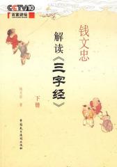 钱文忠解读《三字经》(下册)(试读本)
