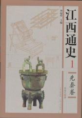 江西通史·先秦卷(仅适用PC阅读)