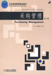 采购管理——普通高等教育物流管理专业规划教材(试读本)