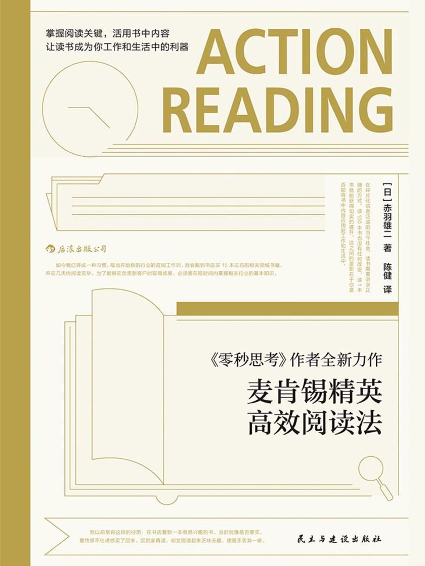 麦肯锡精英高效阅读法(《零秒思考》作者全新力作,A4纸笔记法1分钟内归纳要点;读书档案切实将知识转化为自身能力。)