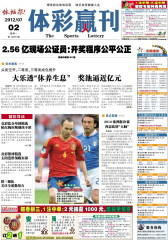 体彩赢刊 周刊 2012年第76期(电子杂志)(仅适用PC阅读)