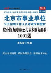中公2017北京市事业单位公开招聘工作人员考试专用教材综合能力测验(公共基本能力测验)1001题
