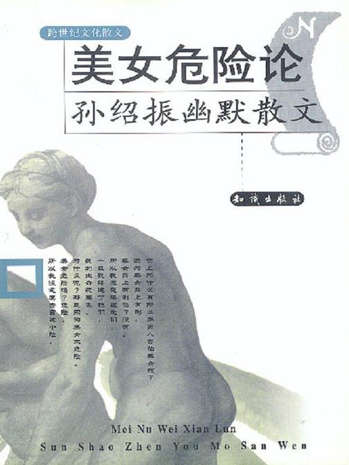 美女危险论:孙绍振幽默作品选