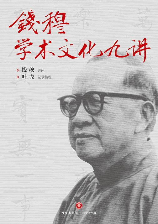 """钱穆学术文化九讲(凝结""""一代通儒""""钱穆的思想精粹,国人必须一听的中国文化课。)"""