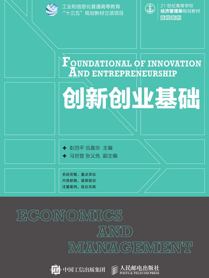 创新创业基础