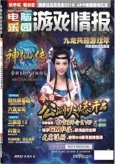 电脑乐园·游戏情报 月刊 2012年3月(电子杂志)(仅适用PC阅读)