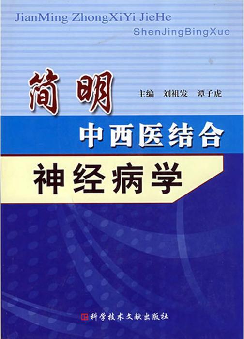 简明中西医结合神经病学(仅适用PC阅读)