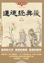 道德经典藏(传世经典)