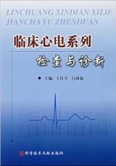 临床心电系列检查与诊断