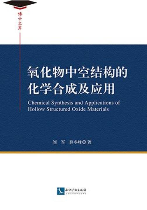 氧化物中空结构的化学合成及应用