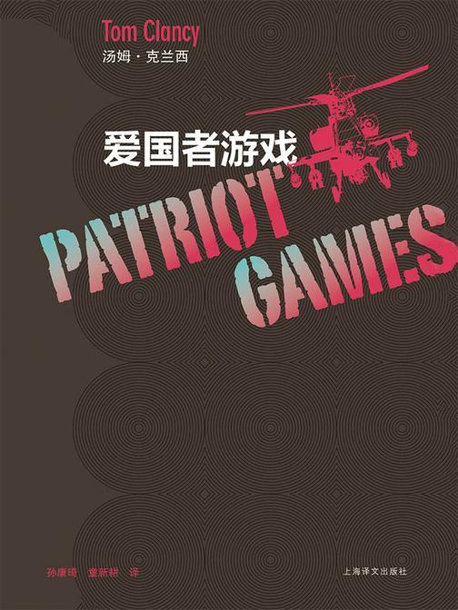 爱国者游戏(汤姆·克兰西军事系列)