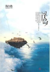 浮岛(试读本)