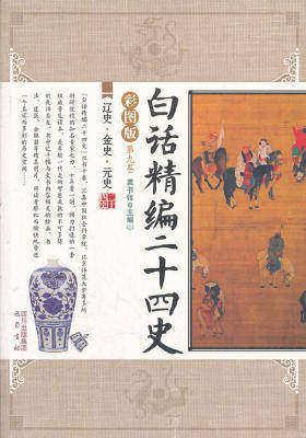 白话精编二十四史第九卷:辽史·金史·元史